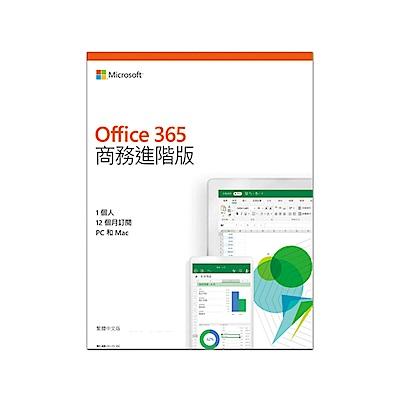Microsoft Office 365 商務進階版中文PKC(無光碟)KLQ-00421
