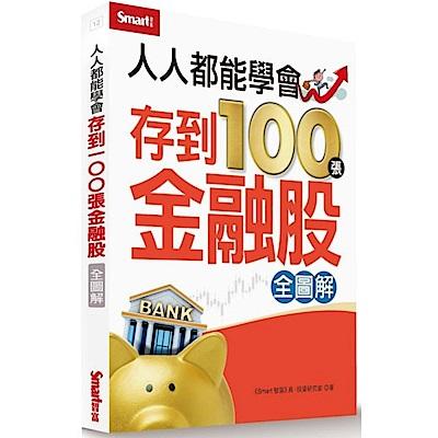 人人都能學會存到100張金融股(全圖解))