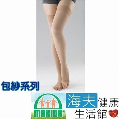 MAKIDA醫療彈性襪 未滅菌 海夫健康生活館 吉博 彈性襪 140D 包紗系列 大腿襪 露趾_119H
