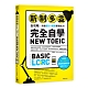 新制多益全攻略:培養聽力.閱讀實戰能力!完全自學NEW TOEIC(附音檔QRcode) product thumbnail 1