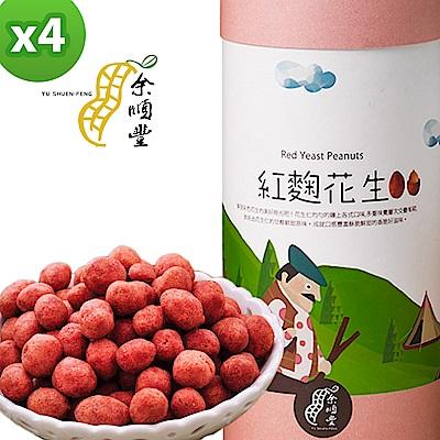 余順豐 裹粉花生-紅麴花生(260g)x4罐