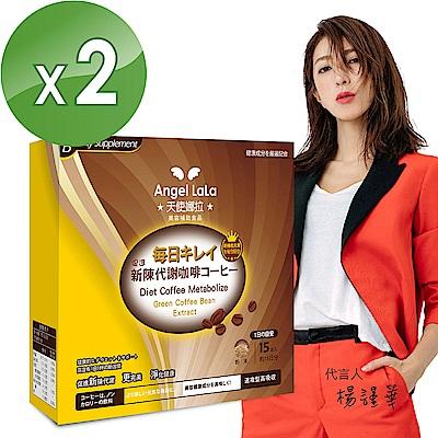 Angel LaLa 天使娜拉 非洲芒果代謝咖啡(15包/盒x2盒)
