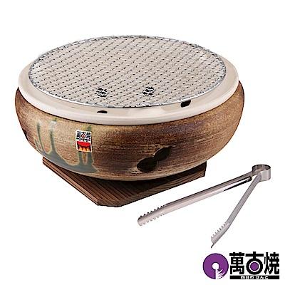 萬古燒 日本伊勢水式耐熱炭烤爐織部流10號29cm