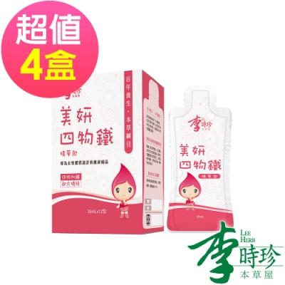 (2組可折價卷)李時珍-美妍四物鐵精華飲(12包/盒)x4盒 共48包