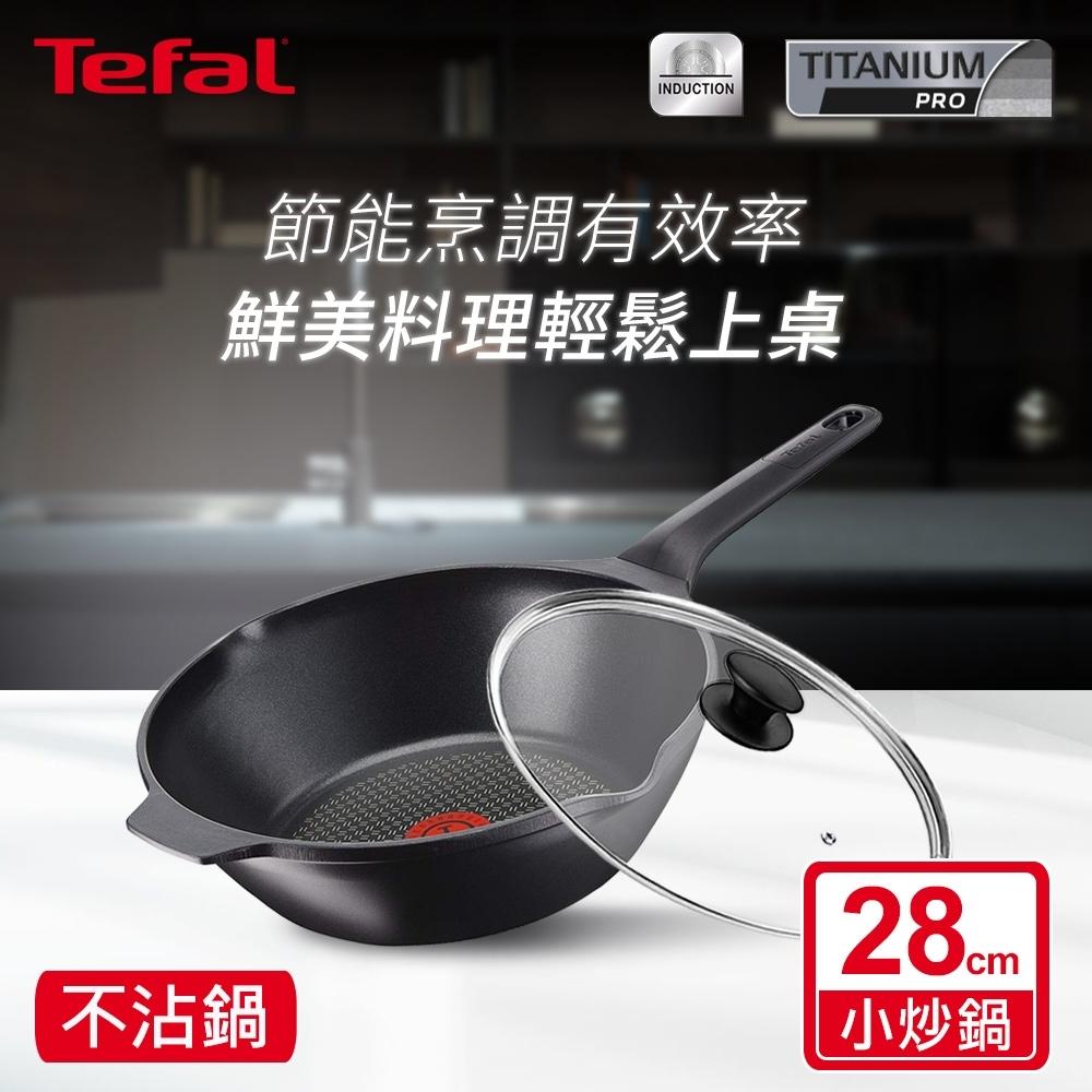Tefal法國特福 饗味雅釜鑄造系列28CM不沾小炒鍋+玻璃蓋(電磁爐適用) @ Y!購物