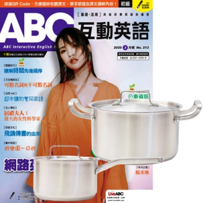 ABC互動英語互動下載版(1年12期)+ 頂尖廚師TOP CHEF德式經典雙鍋組