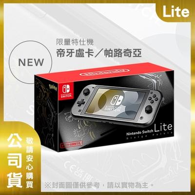 (預購)任天堂 Nintendo Switch  Lite 主機 帝牙盧卡/帕路奇亞