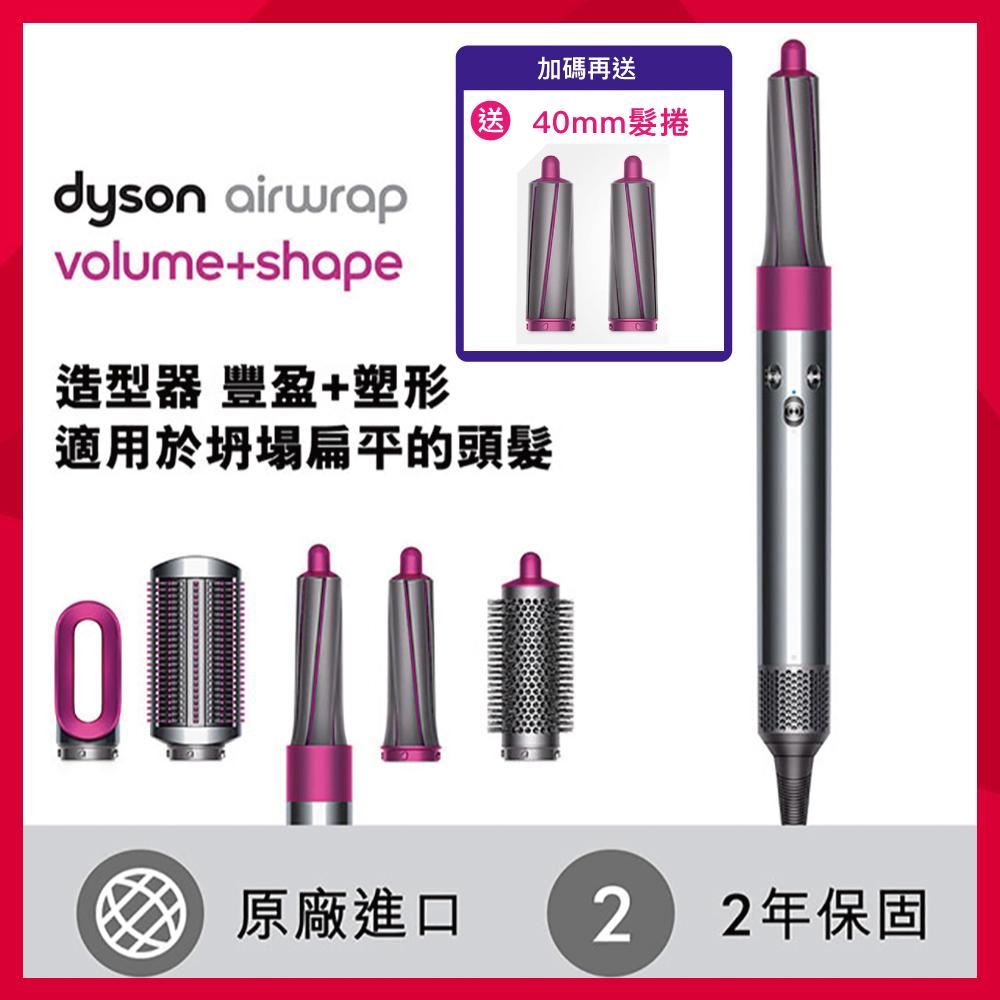 [618加碼送髮捲] Dyson 戴森 Airwrap Volume 造型器 捲髮器 豐盈組