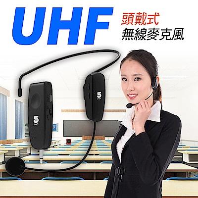 【ifive】教師專用頭戴式UHF無線麥克風 if-M240