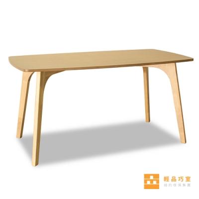 【輕品巧室-綠的傢俱集團】ARCH爾曲餐桌(白橡色)