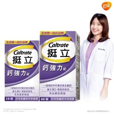 【挺立】鈣強力錠 (88錠/組)