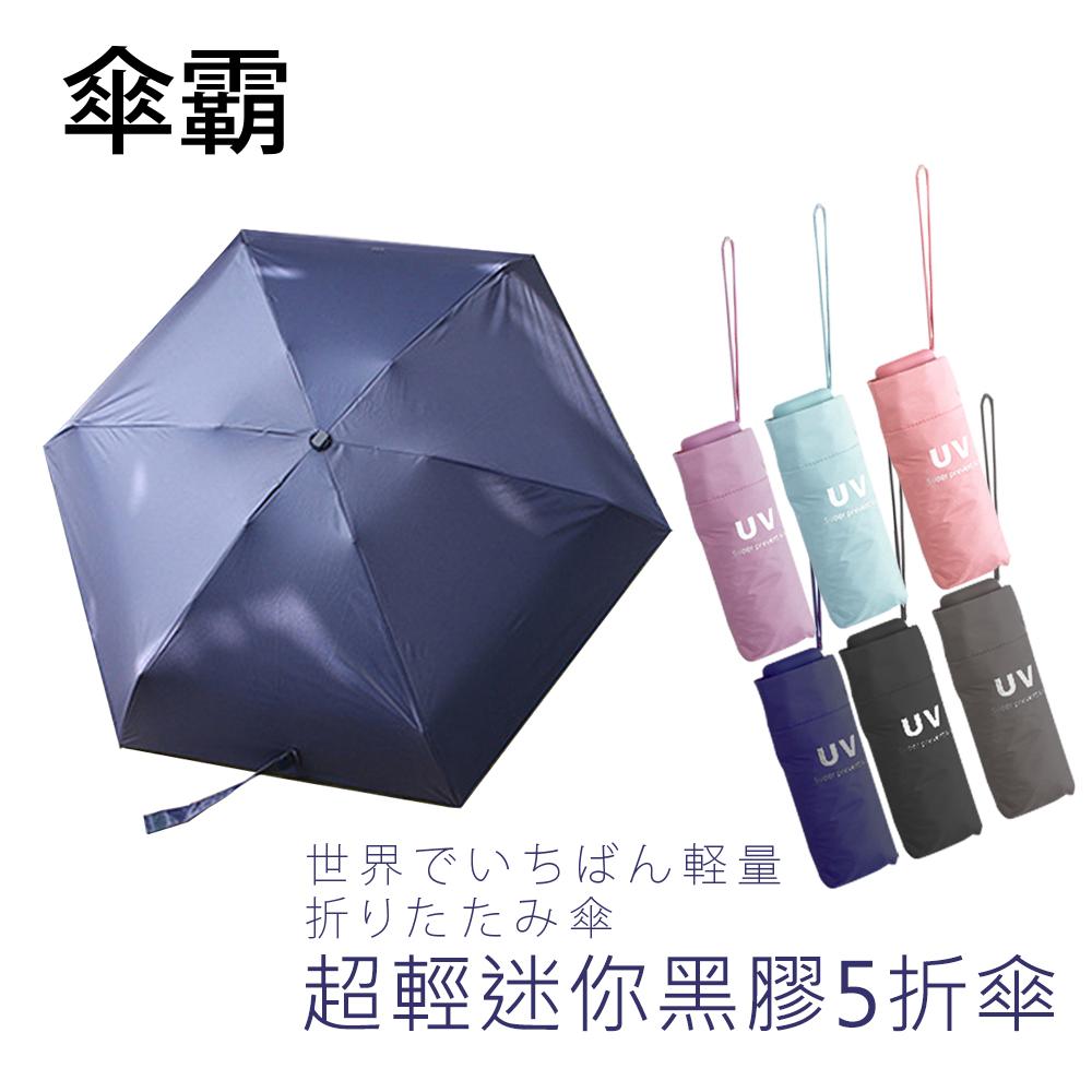 傘霸 超輕量迷你黑膠五折雨傘 -8H