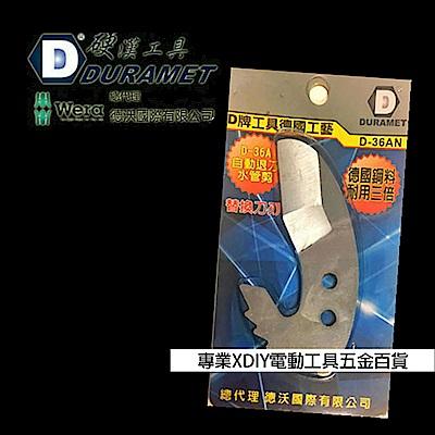 硬漢工具 DURAMET D-36AN 替換刀刃《D-36A水管剪 替換刀刃》