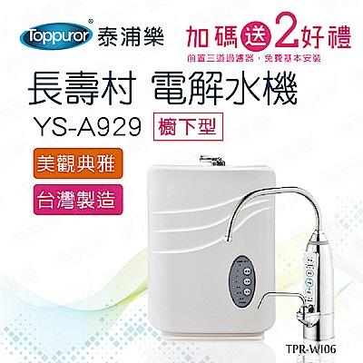 【泰浦樂】長壽村廚下型電解水機YS-A929(TPR-WI06免費安裝)