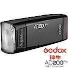GODOX 神牛 AD200 Pro 200W TTL 口袋型鋰電池外拍燈 (公司貨)