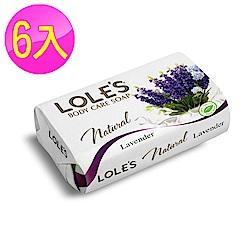 LOLES草本薰衣草護膚皂150g(6入組)