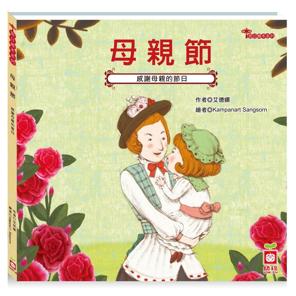 節日繪本-母親節