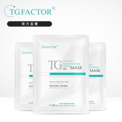 【TGFACTOR】深層舒緩修護面膜(3片/盒)