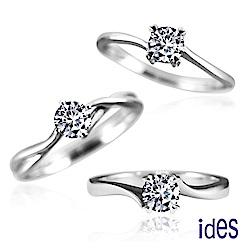 (無卡分期12期) ides愛蒂思 品牌設計30分F/VS1八心八箭完美車工鑽石戒指