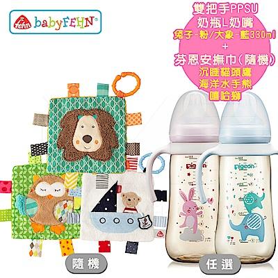 日本《Pigeon貝親》雙把手PPSU奶瓶L奶嘴330ml+芬恩安撫巾(隨機)