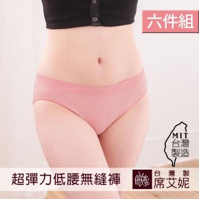 [激降] 台灣製造超彈力低腰內褲(6件組/顏色隨機) 席艾妮SHIANEY