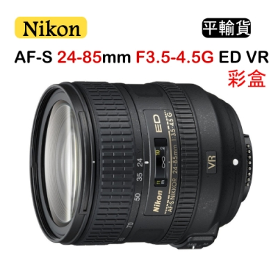 NIKON AF-S 24-85mm F3.5-4.5G ED VR (平行輸入) 彩盒 送UV保護鏡+吹球清潔組