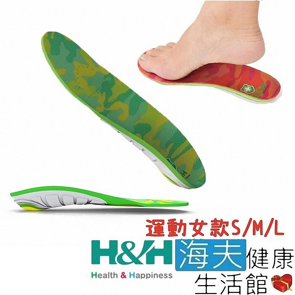 海夫健康生活館 南良H&H 足弓 支撐型 減壓鞋墊 運動女款 顏色隨機出貨_S/M/L