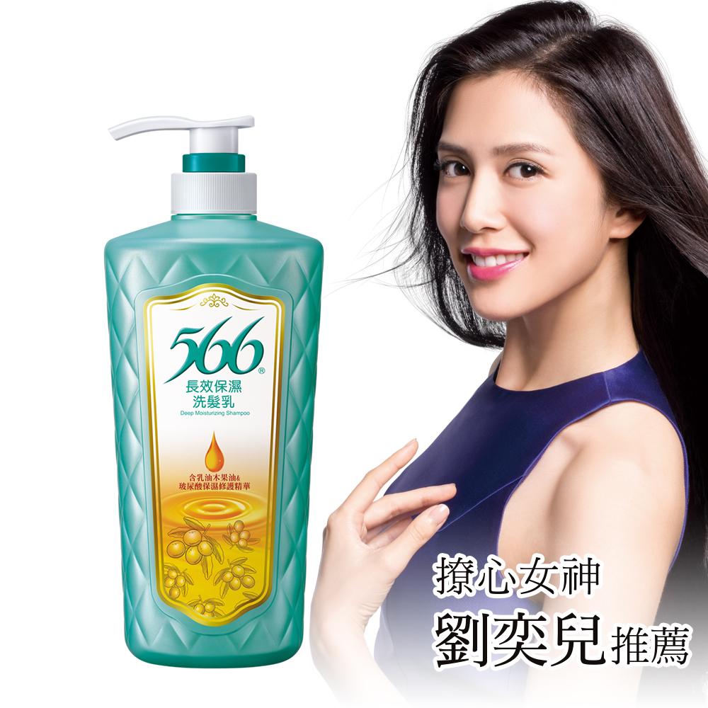 566長效保濕洗髮乳700g