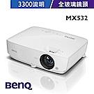 BenQ MX532 XGA高亮商用投影機(3300 流明)