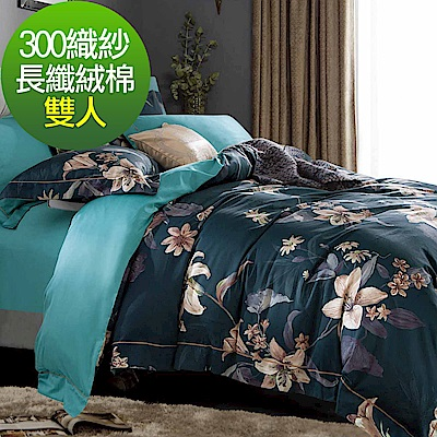 La Lune 300織紗特級長纖絨棉雙人床包枕套3件組 凡賽斯之旅