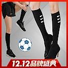GIAT 360D萊卡機能中統壓力襪(2雙組)