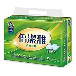 倍潔雅柔軟舒適抽取式衛生紙110抽12包x8袋/箱