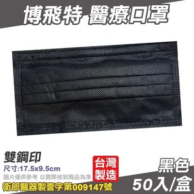 博飛特 醫療口罩 (黑色) 50入/盒