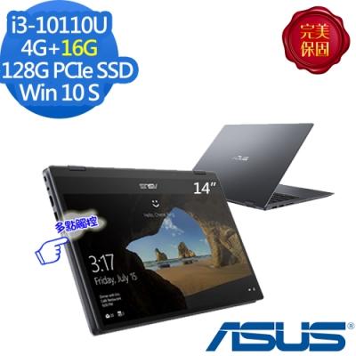 ASUS TP412FA 14吋翻轉觸控筆電 (i3-10110U/4G+16G/128G PCIe SSD/VivoBook Flip/Win10 S/星空灰/特仕版)