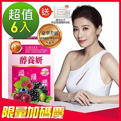 新升級醇養妍6入(穀胱甘肽+膠原蛋白) @ Y!購物