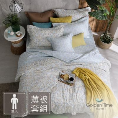 GOLDEN-TIME-戀戀波希米亞-200織紗精梳棉薄被套床包組(單人)