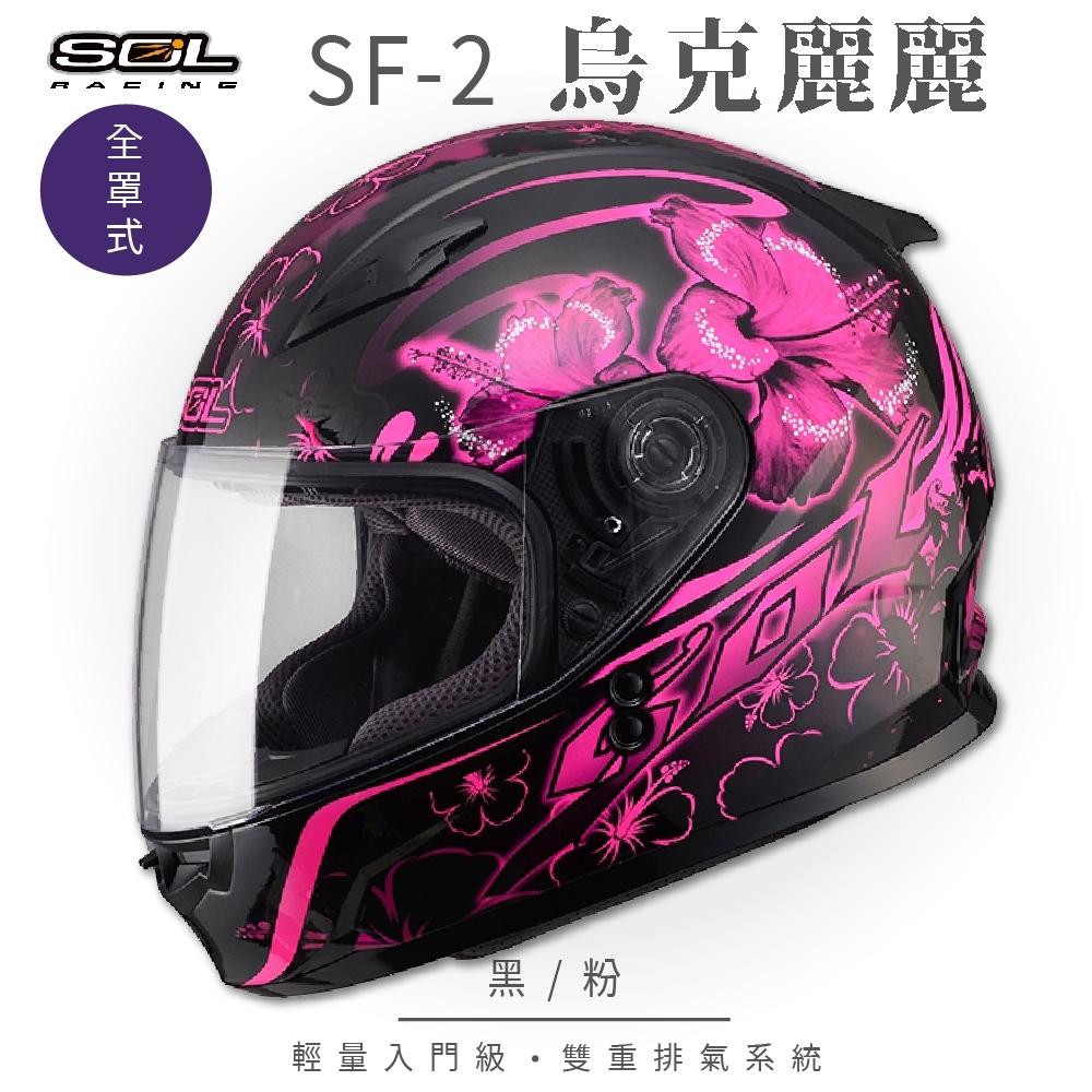 【SOL】SF-2 烏克麗麗 黑/粉 全罩 GM-49Y(全罩式安全帽│機車│內襯│鏡片│輕量款│情侶小頭款│GOGORO)