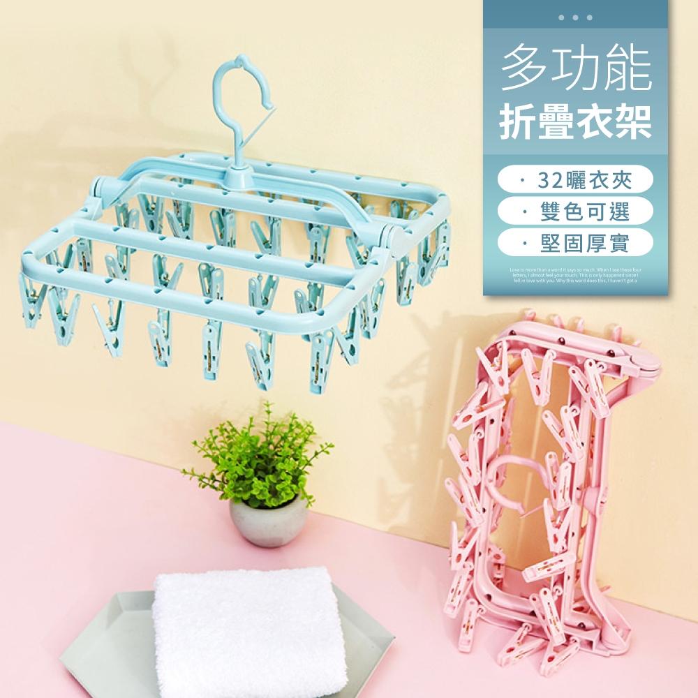 IDEA-超方便多功能折疊32夾衣架