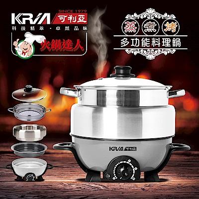 KRIA可利亞 3L不銹鋼蒸煮烤多功能料理電火鍋/調理鍋(KR-830)