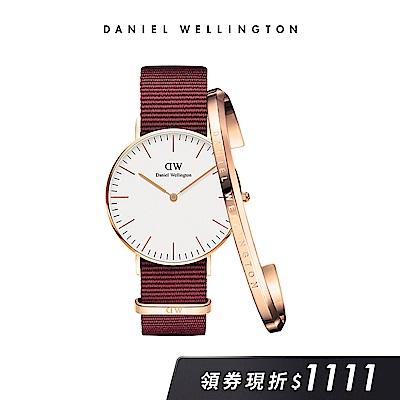 DW 禮盒 官方旗艦店 36mm玫瑰紅織紋錶+時尚奢華手鐲-S(編號13)