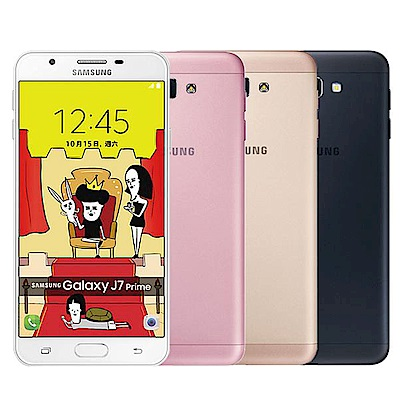 【福利品】SAMSUNG GALAXY J7 Prime 5.5吋八核心智慧型手機