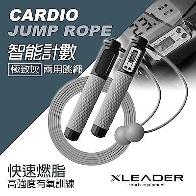 Leader X 高階智能計數 快速燃脂有氧減肥兩用跳繩(四色任選)-贈收納袋