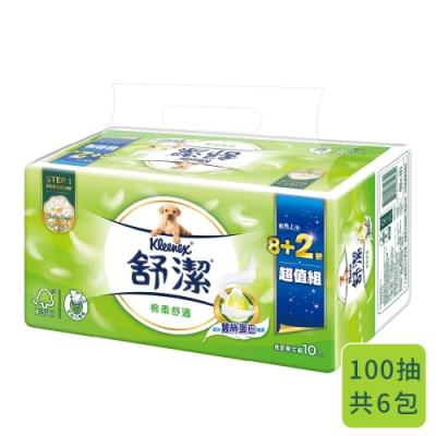 [限時搶購]【舒潔】棉柔舒適抽取式衛生紙100抽X(8+2)包X6串/箱