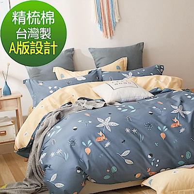 La Lune 台灣製40支精梳純棉雙人床包枕套三件組 梅花鹿愛吃樹葉