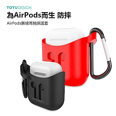 TOTU DESIGN AirPods專用套組 無線耳機保護套 防丟掛鉤兩件套