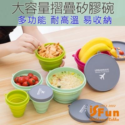 iSFun 旅行隨身 耐熱大容量矽膠摺疊碗杯 中號隨機色