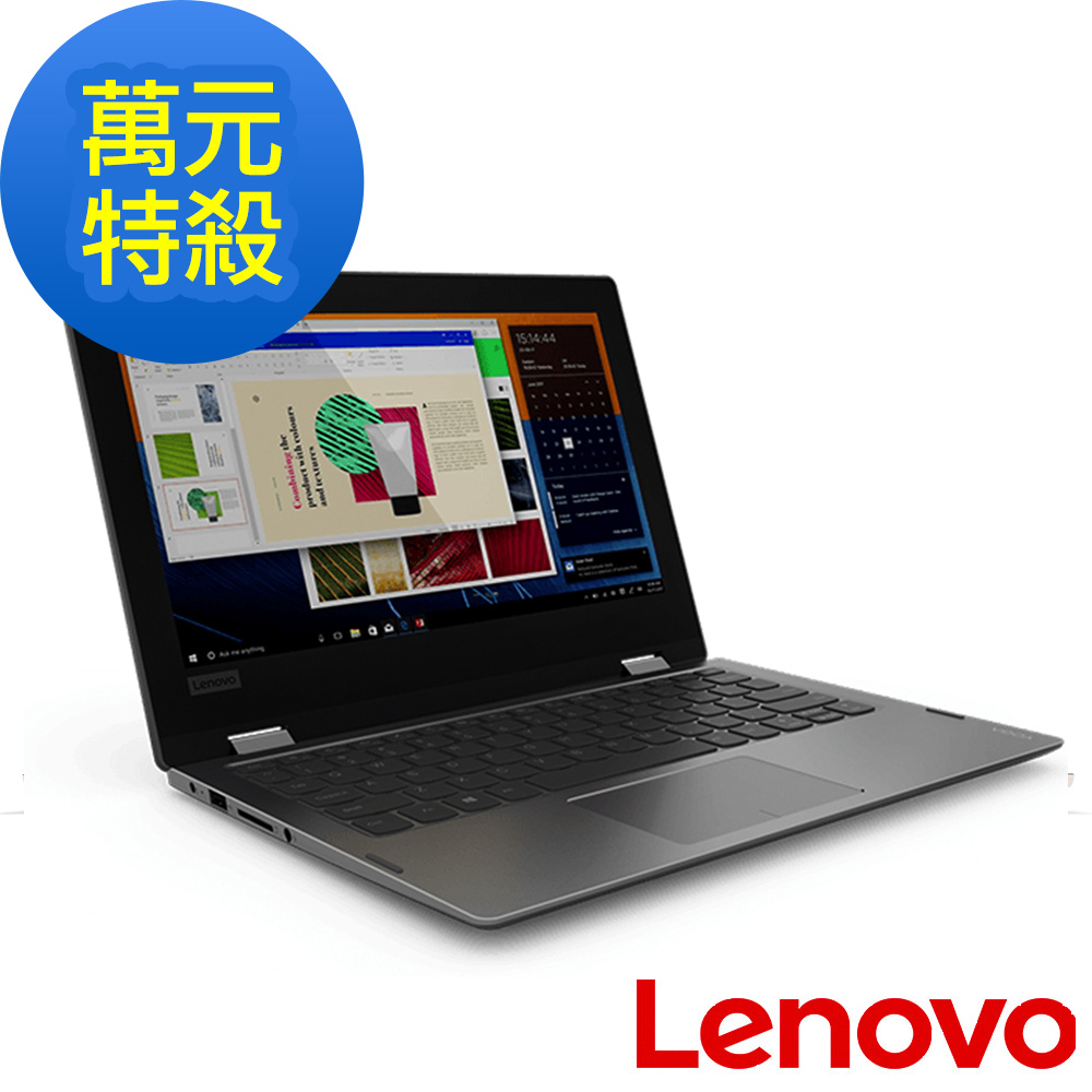 Lenovo YOGA 330 11吋觸控筆電(N4000/128G/4G