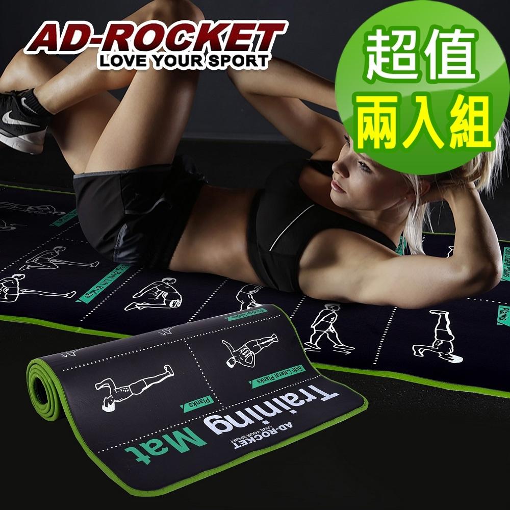 AD-ROCKET 第二代核心肌群訓練墊 專業加厚訓練運動墊(10mm) 超值兩入組