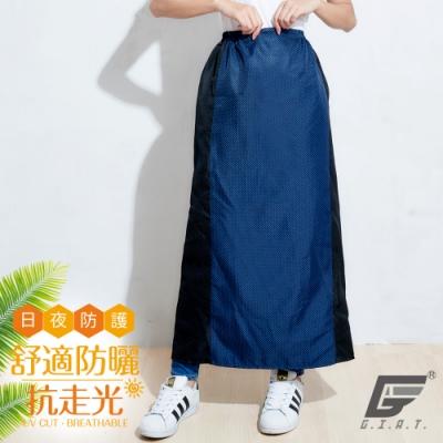 GIAT台灣製豔陽對策拼色抗陽防曬裙(B款-點點拼接)-藍點