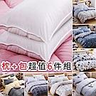 [年中慶]織眠坊&喬曼帝 床包+枕頭-超值六件組(雙大均價)